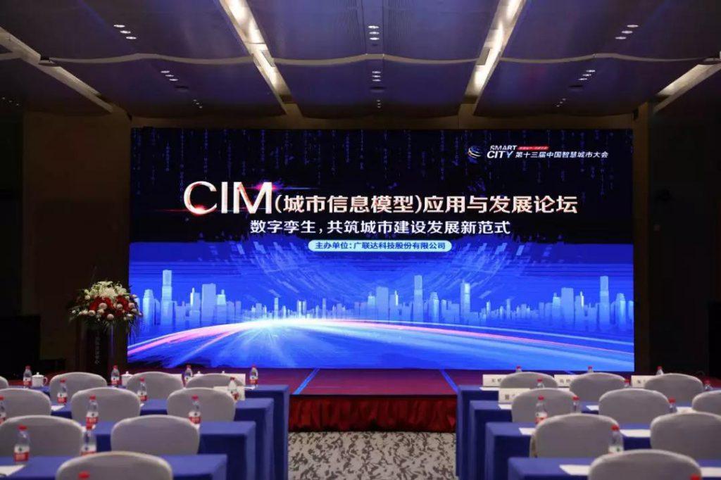 中国智慧城市大会分论坛开幕 聚焦CIM应用与发展-建智汇