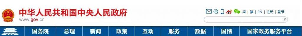刚刚,李克强签署国务院令 公布《保障农民工工资支付条例》自2020年5月1日起施行!-建智汇