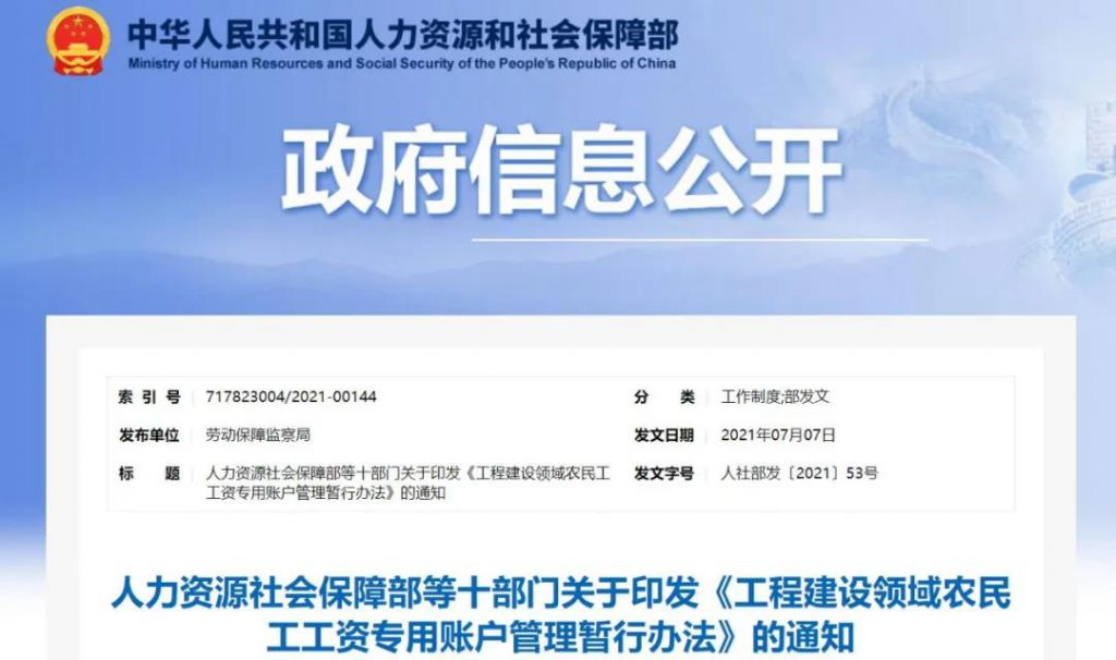 《工程建设领域农民工工资专用账户管理暂行办法》印发-建智汇