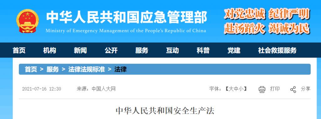 应急管理部正式发布《安全生产法》全文,9月1日生效!-建智汇